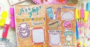 Как красиво оформить личный дневник