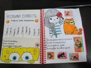 Как красиво оформлять дневник
