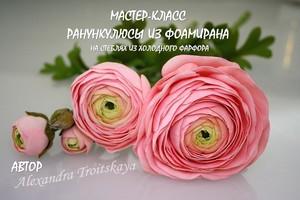 Цветок из фоамиана