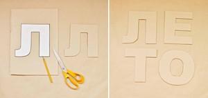 bukvy-dlya-vyrezaniya Красивые русские буквы для оформления: прописные, печатные, граффити, для детей, раскраски трафареты и шаблоны, которые можно распечатать и вырезать