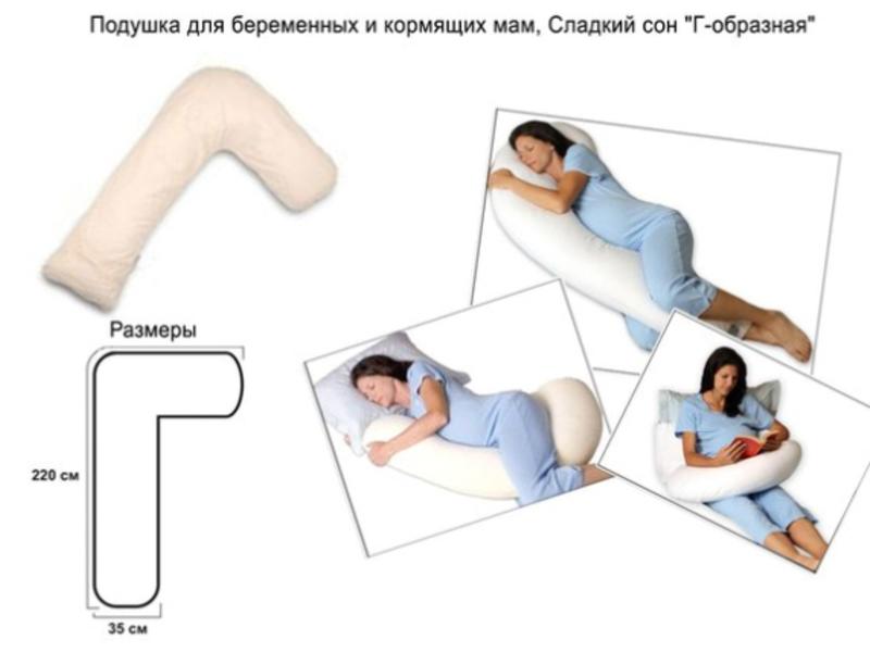 Сшить подушку для беременных