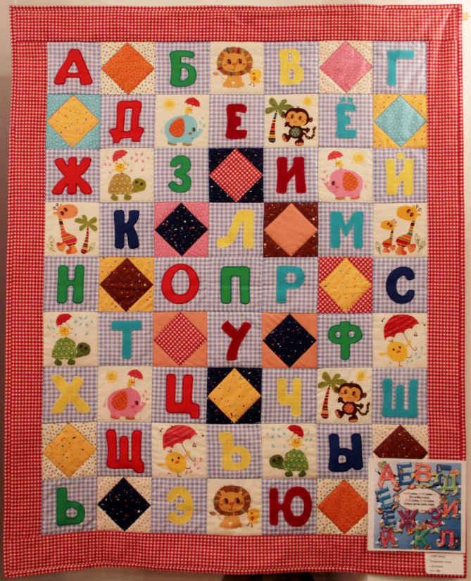 Одеяло алфавит
