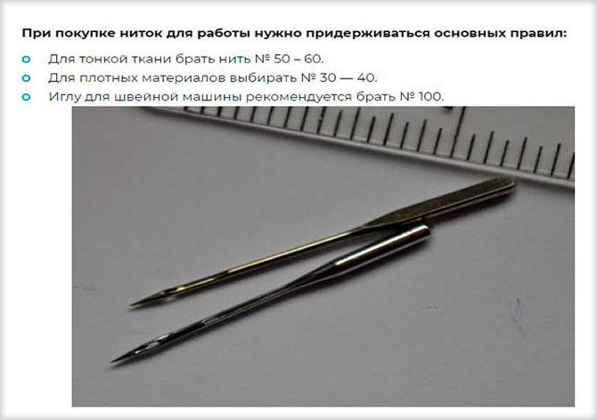 Подбор ниток для швейной машины