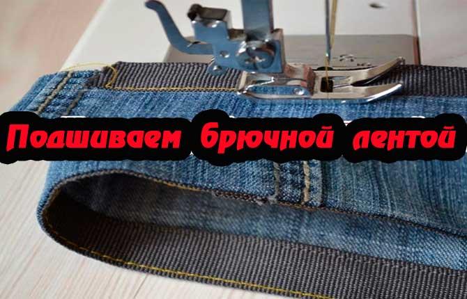 Подшивка джинс с применением брючной тесьмы