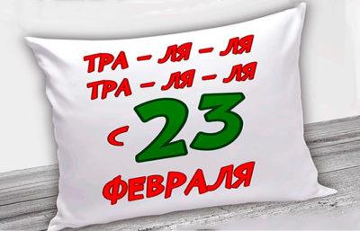 Подушка с поздравлением на 23 февраля