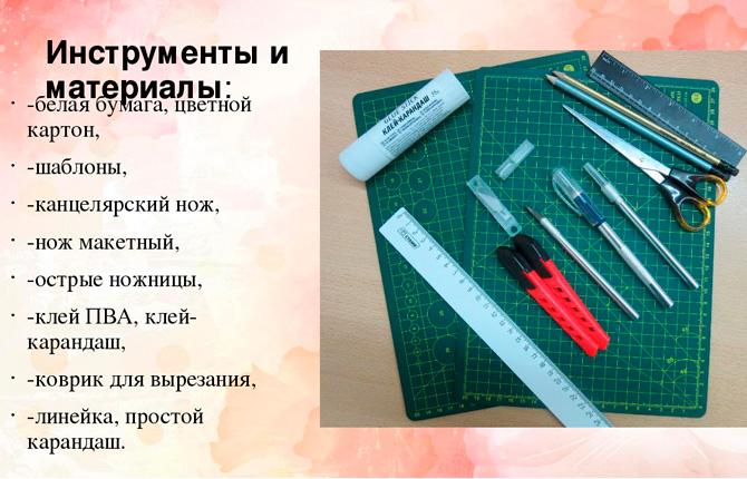 Инструменты и материалы для изготовления трафарета